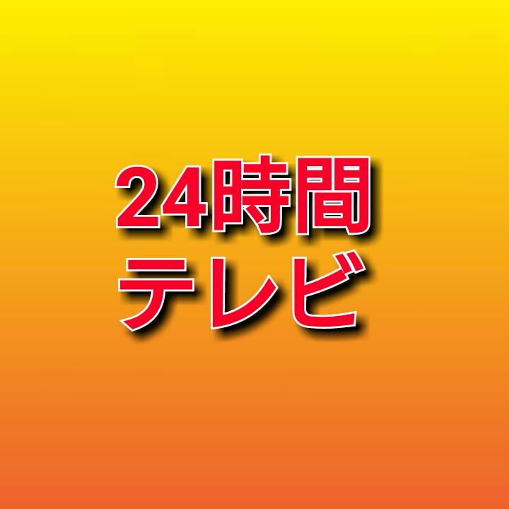 24時間テレビは嵐!ドラマは?Tシャツは?2019年メインパーソナリティ発表!