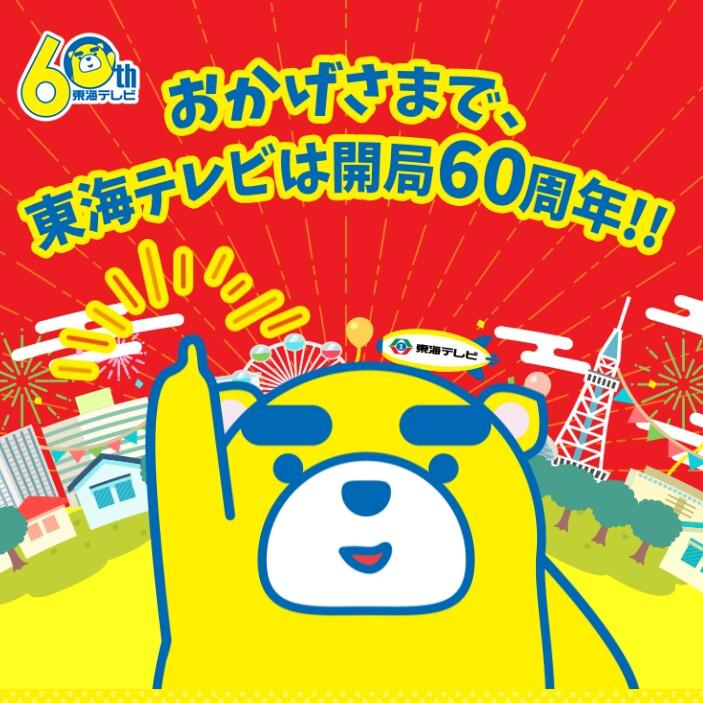 関ジャニクロニクルが東海TVで放送開始!歓喜に沸くエイター